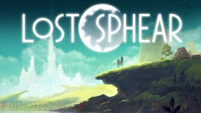 lostsphear 001 cs1w1 400x - 真のクロノトリガー第2弾『ロストスフィア』体験版が来週配信決定!