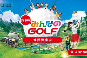 newmingol 860 20170831 300x200 - 【悲報】IGN「みんなのゴルフは未完成。オンラインは過去最低で墜落間際。6.4点」