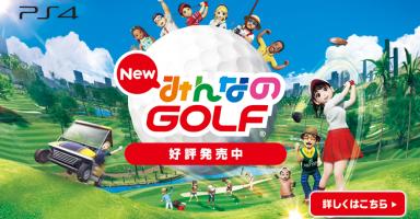 【悲報】IGN「みんなのゴルフは未完成。オンラインは過去最低で墜落間際。6.4点」