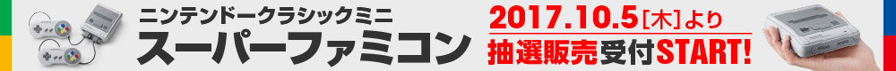 sufami bunchin yokoku0915 2 - ミニスーパーファミコン予約情報 イオンで10月5日に抽選販売