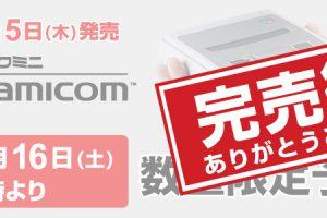 【速報】ミニスーパーファミコン10分で完売