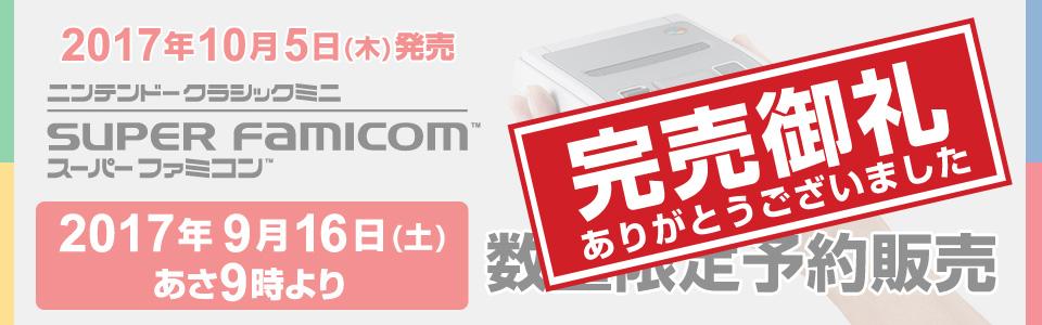 title end - 【速報】ミニスーパーファミコン10分で完売