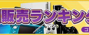 title sales ranking plus 300x120 - 【悲報】Destiny 2さん5万本しか売れず....
