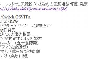 08776ee37e8ffff4ce65c2f8882a62c0 13 300x200 - 日本一ソフトウェア新作、Switchでも発売決定!