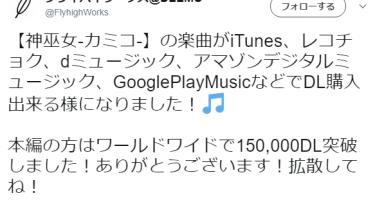 【朗報】スイッチのDLソフト「神巫女~カミコ」世界で15万本売れる