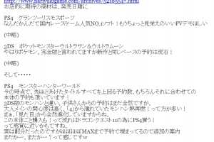 08776ee37e8ffff4ce65c2f8882a62c0 4 300x200 - 小売「PS4モンハンはポケモンを上回る予約数、レースゲームNo.1はマリカでなくグランツーリスモ」