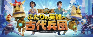 1 16 384x156 - 【超絶怒涛朗報】稀代の神ゲーKNACK2、本日体験版が配信