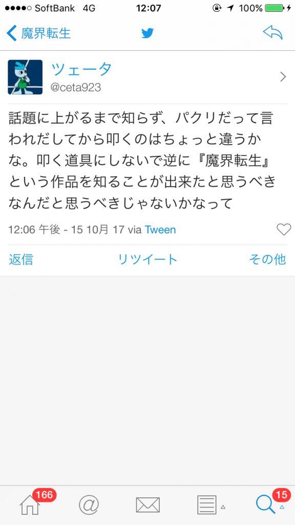 1 27 576x1024 - 【悲報】日本一のソシャゲ、FGOさんの新ストーリー、魔界転生の丸パクリで炎上