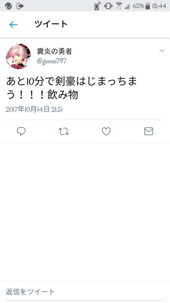 1 29 576x1024 - 【悲報】日本一のソシャゲ、FGOさんの新ストーリー、魔界転生の丸パクリで炎上