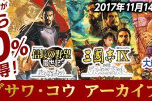 1 37 300x200 - 『三国志9 with PK』がSteamで配信開始(税込2,800円)