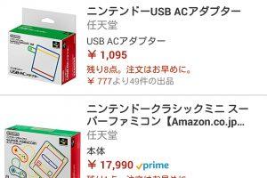 1 6 300x200 - ミニスーパーファミコン転売価格が暴落 ざまあwww