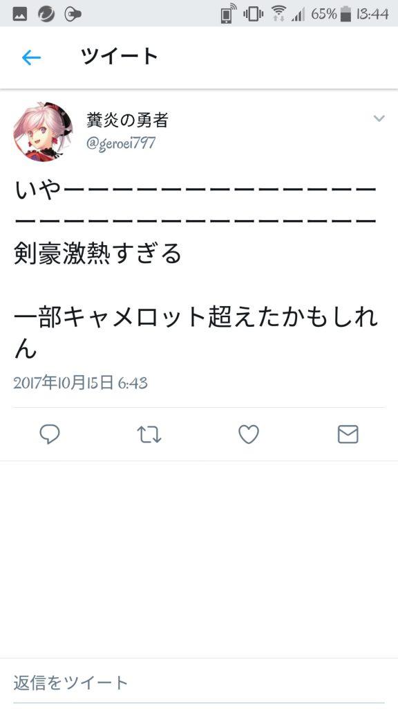 2 22 576x1024 - 【悲報】日本一のソシャゲ、FGOさんの新ストーリー、魔界転生の丸パクリで炎上