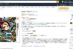 2XhIBiv8DYnT0 300x200 - 【3DS】世界樹と不思議のダンジョン2、2ヶ月足らずでほぼ半額まで値下げされる・・・