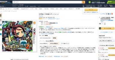 【3DS】世界樹と不思議のダンジョン2、2ヶ月足らずでほぼ半額まで値下げされる・・・