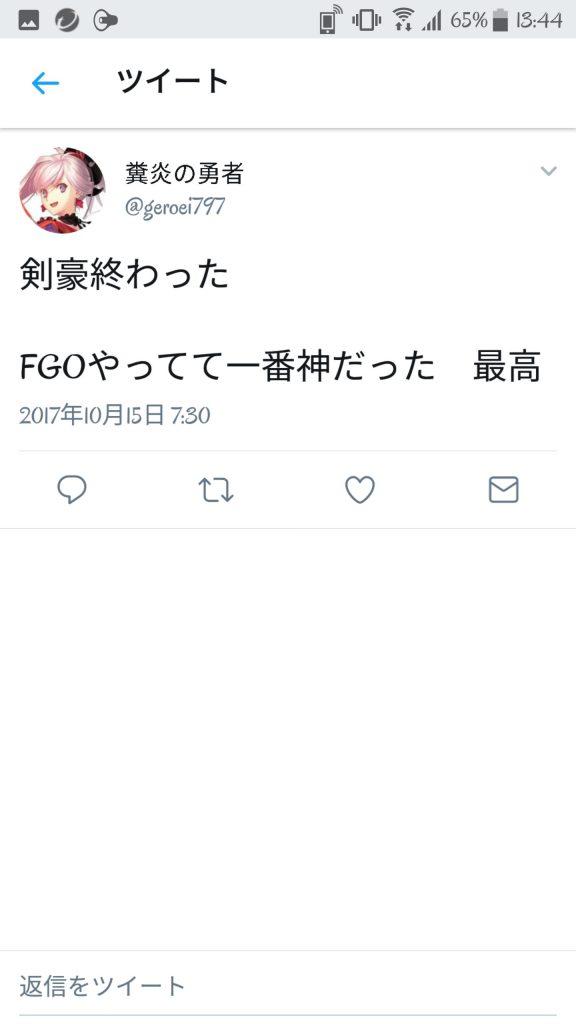 3 10 576x1024 - 【悲報】日本一のソシャゲ、FGOさんの新ストーリー、魔界転生の丸パクリで炎上