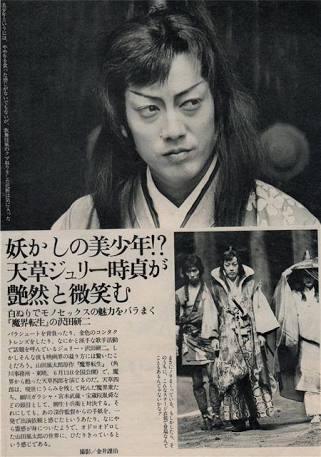 4 1 - 【悲報】日本一のソシャゲ、FGOさんの新ストーリー、魔界転生の丸パクリで炎上