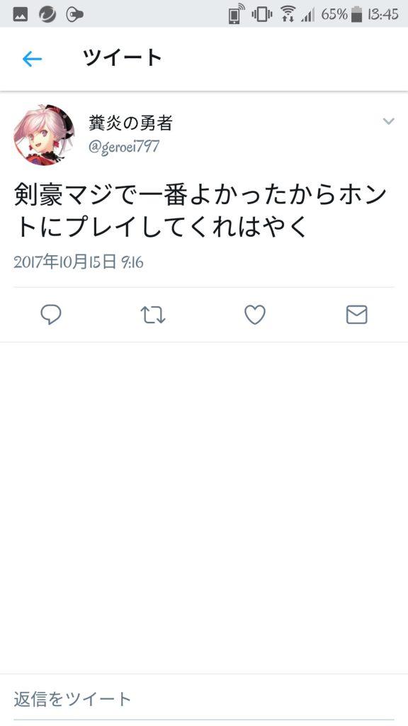 4 2 576x1024 - 【悲報】日本一のソシャゲ、FGOさんの新ストーリー、魔界転生の丸パクリで炎上