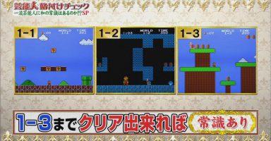 6efPax7fan9hO 384x200 - 【テレ朝】マリオは日本人の常識【格付け】