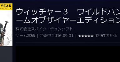 【速報】 「ウィッチャー3 GOTY版」がセールで2,799円! 安杉ワロタwww