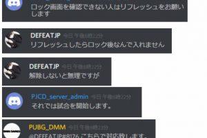 DMGQWbBUEAA tG0 300x200 - DMM主催「PUBG」日本大会が酷すぎると大荒れ