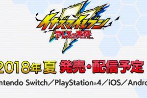 DMqUa0QVAAEoVDu 300x200 - 【朗報】イナズマイレブン新作PS4で発売決定
