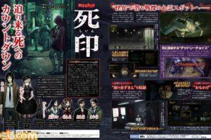 JW2b7iZZSFCVz 300x200 - ホラーADV「死印」PS4/Switch版発売決定!
