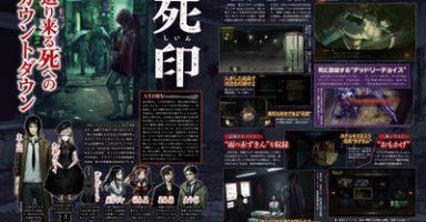 ホラーADV「死印」PS4/Switch版発売決定!
