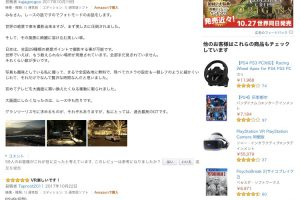M5y3zTFPsNR55 300x200 - 【悲報】PS4「グランツーリスモSPORTS」、amazon購入者レビューの半数以上が☆1評価!!