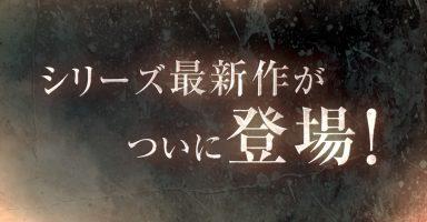 【速報】スパイクチュンソフト、3DS『進撃の巨人』シリーズ累計50万本突破!!!!!
