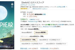 SFYj4X3lVEnJk 300x200 - 【31%OFF】PS4/Switch『ロストスフィア』発売から4日であの機種版から早速投げ売りスタート!