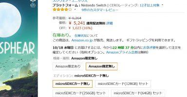 【31%OFF】PS4/Switch『ロストスフィア』発売から4日であの機種版から早速投げ売りスタート!