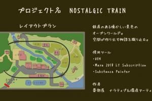 U9a1wL2 300x200 - 日本の田舎を再現したオープンワールドゲームがUE4で開発中