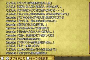 arhSlsG0zpYXB 300x200 - 【DQ10】パンパンと発言→BANへ