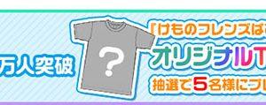 eH9MokEPWeSpG 300x119 - けもフレゲームの登録報酬がショボすぎる 20万人:Tシャツ(5名) 30万:へんな絵のポップ(1名)