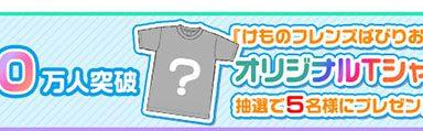 けもフレゲームの登録報酬がショボすぎる 20万人:Tシャツ(5名) 30万:へんな絵のポップ(1名)