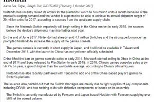 f81fd2e4c52864042852c112ce927ae2 11 300x200 - 【朗報】switch月産200万台!年度2000万台で2018年には中国発売か?