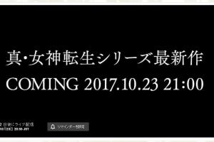 f81fd2e4c52864042852c112ce927ae2 53 300x200 - 真・女神転生switch最新作10月23日21時に動画で発表!正式タイトル発表か!