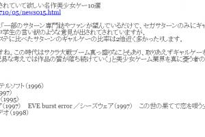 f81fd2e4c52864042852c112ce927ae2 9 300x200 - 「ミニセガサターン」に収録されるソフトwwwwwwwww