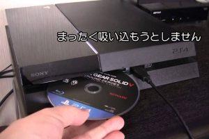 maxresdefault 15 300x200 - 【悲報】PS4のディスク吐き出しエラーが未だに治っていない件!発売から4年経つよ?【買い替え需要】