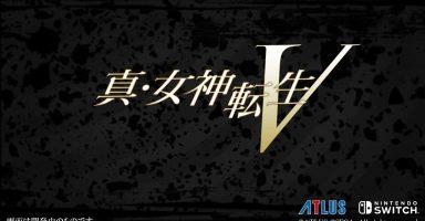 ファミ通「『真・女神転生V』発表! ニンテンドースイッチ向けの新作が正統ナンバリングタイトルに!!」
