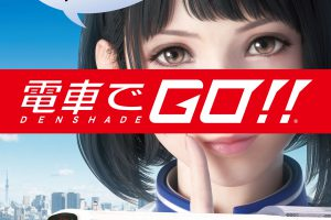 o1uK3mkIi7nTK 300x200 - アーケード版「電車でGO!!」が11月から稼働開始。女キャラ「ふたば(二葉)」のビジュアルを公開