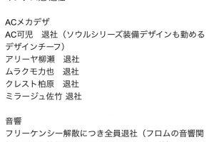 pRPTdUl5u47Xv 300x200 - ダクソやブラボで作曲していた鈴木伸嘉さん、ひっそり任天堂へ移籍していた模様