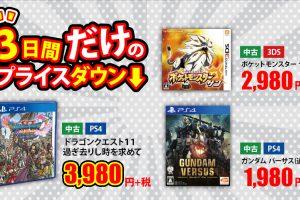 topImage 300x200 - 【GEO】ゲオの3日間セールでドラクエ11が3980円!!【PS4】