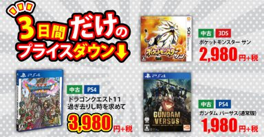 topImage 384x200 - 【GEO】ゲオの3日間セールでドラクエ11が3980円!!【PS4】