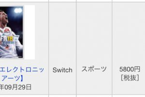 wpyyq097Z4LiC 300x200 - 【朗報】Switch版FIFA18が2万本突破wwwwwwww