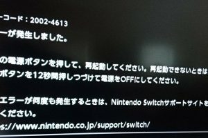 yXhXD0gVSlldh 300x200 - 【悲報】Switch、アプデで不具合大発生!