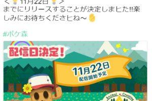 『どうぶつの森 ポケットキャンプ』が11月22日より配信開始!