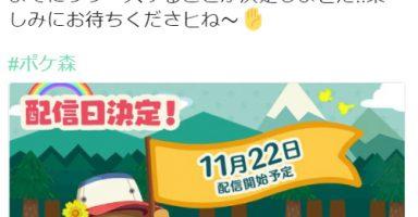 001 38 384x200 - 『どうぶつの森 ポケットキャンプ』が11月22日より配信開始!