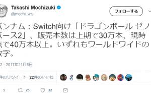 08776ee37e8ffff4ce65c2f8882a62c0 1 300x200 - 【速報】Switch「ドラゴンボール ゼノバース2」、販売本数は上期で30万本、現時点で40万本以上!!!