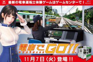 1 16 300x200 - 【画像】 『電車でGO!』シリーズ最新作が公開!めちゃくちゃ面白そうな件!